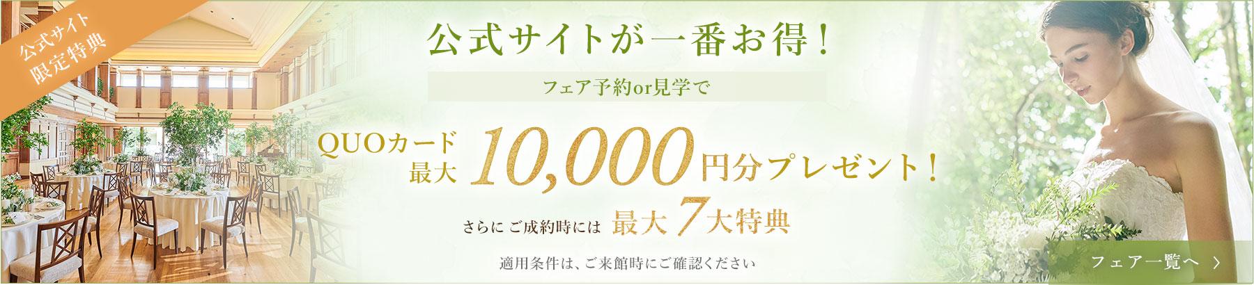 新春限定キャンペーン