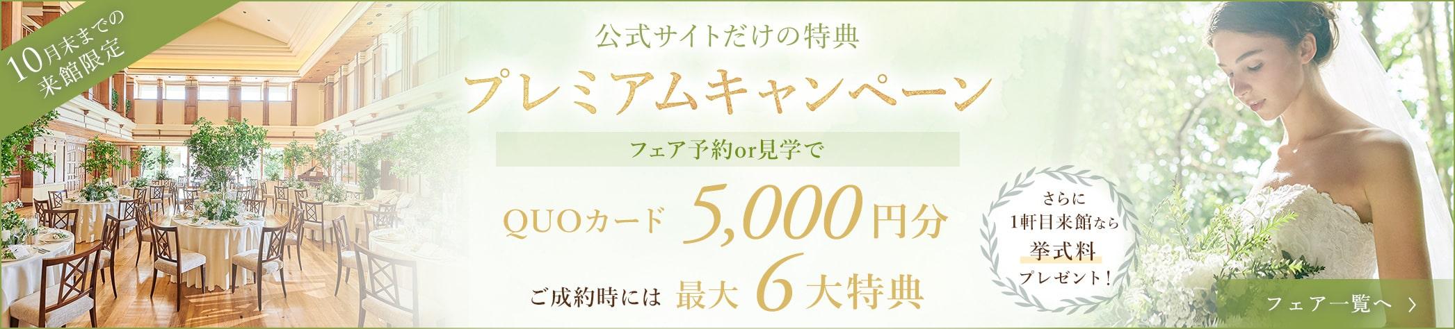 公式サイトだけのプレミアムキャンペーン フェア予約or見学でQUOカード5,000円分 ご成約時には最大6大特典