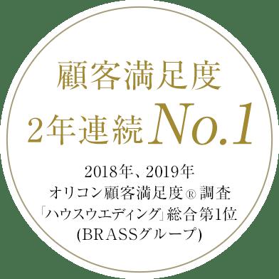 2018 2019 オリコン顧客満足度調査 ハウスウエディング 総合1位